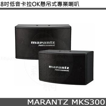 MARANTZ 馬蘭士 MKS300 8吋低音卡拉OK懸吊式專業喇叭