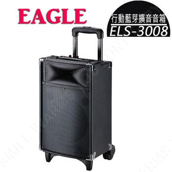 EAGLE ELS-3008 行動藍芽擴音音箱