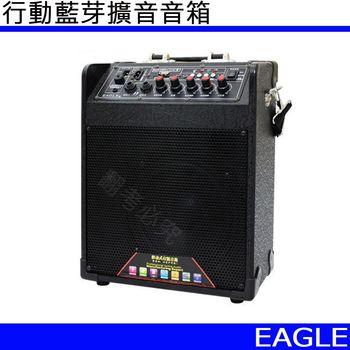 EAGLE ELS-2098B 行動藍芽擴音音箱