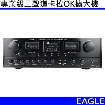 EAGLE A-320 二聲道卡拉OK影音擴大機