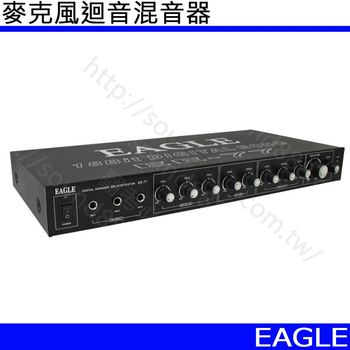 EAGLE EE-77 專業麥克風迴音混音器