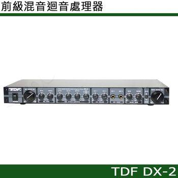 TDF DX-2 前級混音迴音處理器