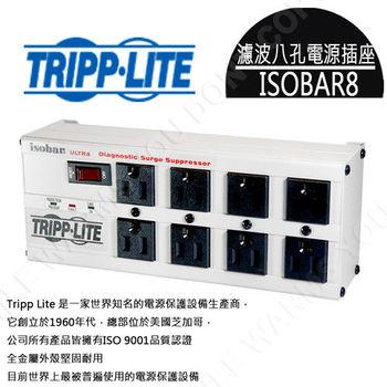 TRIPP-LITE 八孔電源插孔 ISOBAR8 濾波器 六英呎延長線