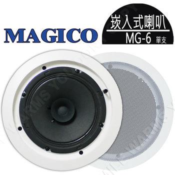 MAGICO MG-6 6.5吋崁入式喇叭 (單支裝)