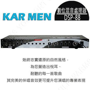 KAR MEN DSP-88 24K bit 位元數位前級混音處理器