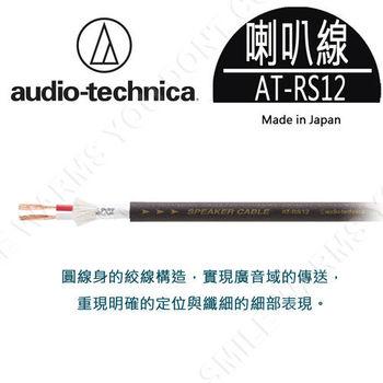 鐵三角 AT-RS12 PCOCC+OFC複合喇叭線 (3m+3m) Made in Japan