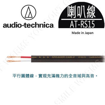 鐵三角 AT-RS15 PCOCC+OFC複合喇叭線 (3m+3m) Made in Japan