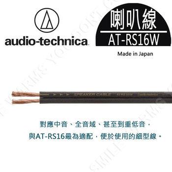 鐵三角 AT-RS16W PCOCC+OFC複合喇叭線 (3m+3m) Made in Japan