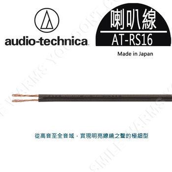 鐵三角 AT-RS16 PCOCC+OFC複合喇叭線 (3m+3m) Made in Japan