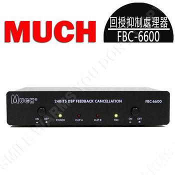 MUCH FBC-6600 麥克風回授抑制處理器