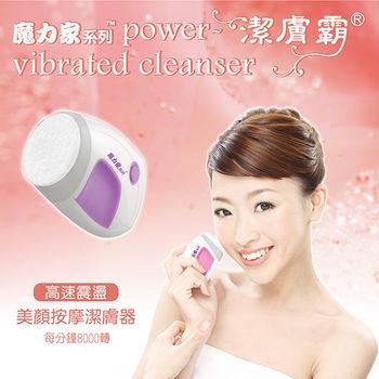 魔力家系列 潔膚霸 高速震盪電動美顏按摩潔膚儀洗臉機