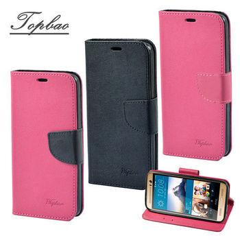 【Topbao】HTC ONE M9+ 時尚雙色輕盈側立磁扣插卡TPU保護皮套