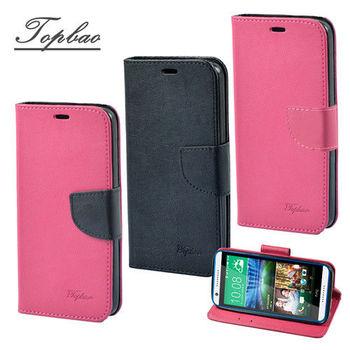【Topbao】HTC Desire 820 時尚雙色輕盈側立磁扣插卡TPU保護皮套