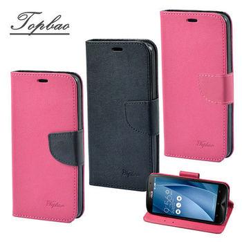 【Topbao】ASUS Zenfone 2 5吋 時尚雙色輕盈側立磁扣插卡TPU保護皮套