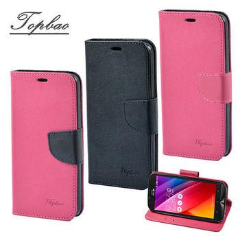 【Topbao】ASUS Zenfone 2 Laser 5.5吋 時尚雙色輕盈側立磁扣插卡TPU保護皮套