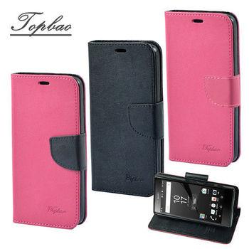 【Topbao】SONY Xperia Z5 時尚雙色輕盈側立磁扣插卡TPU保護皮套