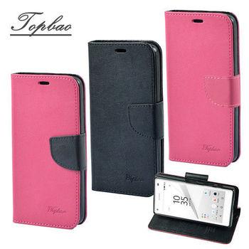 【Topbao】SONY Xperia Z5 Compact 時尚雙色輕盈側立磁扣插卡TPU保護皮套
