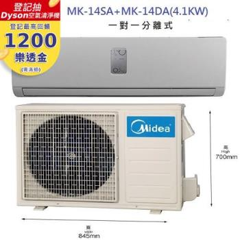 《Midea美的》6-8 坪 一對一定頻壁掛分離式冷氣MK-14SA+MG-14DA