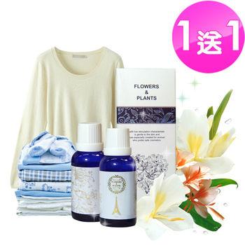【買一送一★愛戀花草】夏威夷野薑花 洗衣除臭香氛精油 100ML