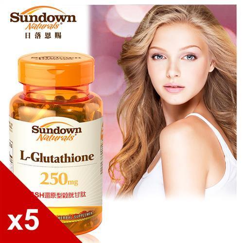 【美國Sundown日落恩賜】GSH極緻齡?頂級穀胱甘?膠囊x5瓶(30粒/瓶)