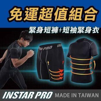 【INSTAR】PRO系列男緊身短袖+短褲組- 台灣製 慢跑 路跑 內搭 其他
