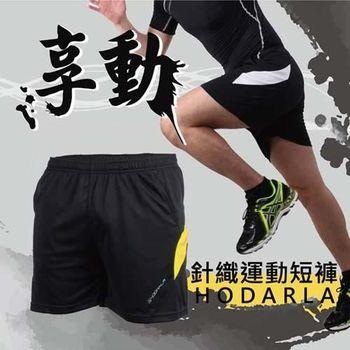 【HODARLA】男女享動針織運動短褲 排球 羽球 桌球 網球 台灣製 螢光黃黑