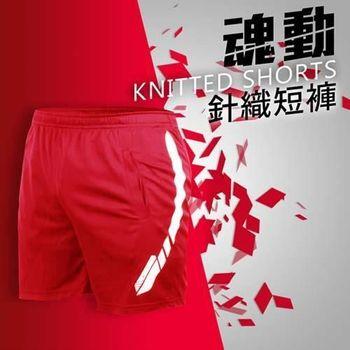 【HODARLA】男女魂動針織短褲-台灣製 排球 慢跑 路跑 休閒 紅白