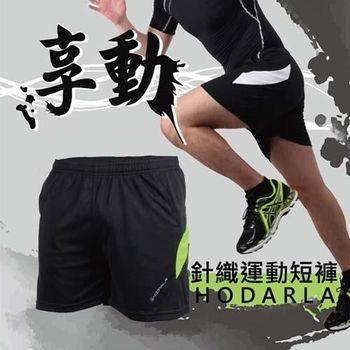 【HODARLA】男女享動針織運動短褲 排球 羽球 桌球 網球 台灣製 螢光綠黑