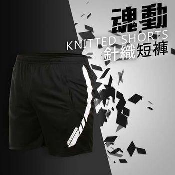 【HODARLA】男女魂動針織短褲-台灣製 排球 慢跑 路跑 休閒 黑白