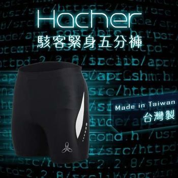 【HODARLA】男駭客五分緊身運動短褲 -慢跑 路跑 台灣製 黑白