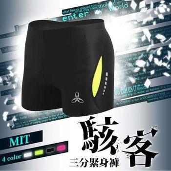 【HODARLA】男女駭客三分緊身短褲-慢跑 路跑 台灣製 黑螢光黃