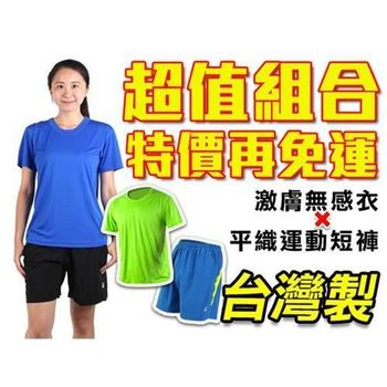 【HODARLA】男女短袖T恤無感衣+FIGHTER運動短褲 台灣製  其他