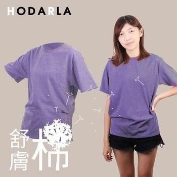 【HODARLA】男女舒膚棉短袖T恤 -素T 棉T 全棉 石楠紫