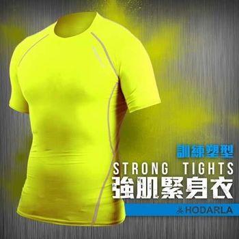 【HODARLA】男肌動圓領短袖緊身衣-台灣製 籃球 慢跑 重訓 健身 螢光黃灰