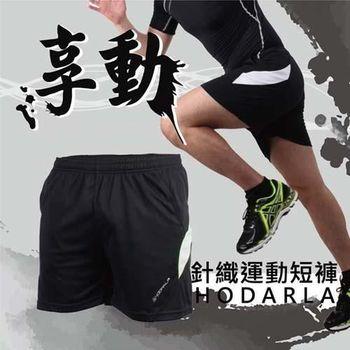 【HODARLA】男女享動輕薄針織運動短褲 排球 羽球 桌球 網球 台灣製 白黑
