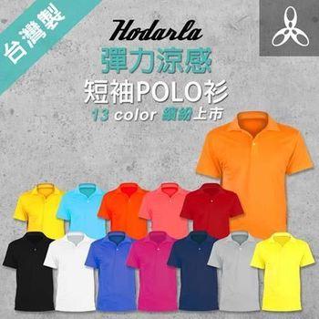 【HODARLA】彈力涼感女短袖POLO衫-高爾夫球 運動 休閒 橘