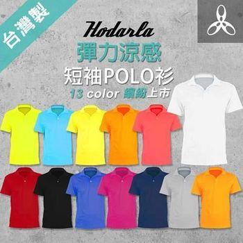 【HODARLA】彈力涼感女短袖POLO衫-高爾夫球 運動 休閒 白