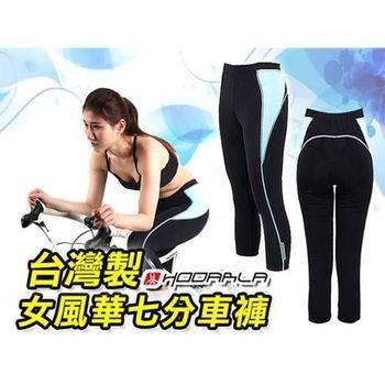 【HODARLA】女風華七分車褲-台灣製 單車 自行車 專利坐墊 黑水藍