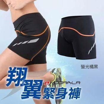 【HODARLA】翔翼 男女緊身短褲-緊身褲 三分褲 束褲 慢跑 路跑 螢光橘黑
