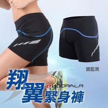 【HODARLA】翔翼 男女緊身短褲-緊身褲 三分褲 束褲 慢跑 路跑 寶藍黑