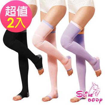 【限時下殺】【S LINE BODY】超強版240D懶人魔法美形睡眠襪-膝上襪2入組