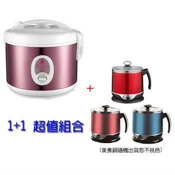 超值組【晶工牌】3人份電子鍋+美食鍋 JK-1303+JK-201