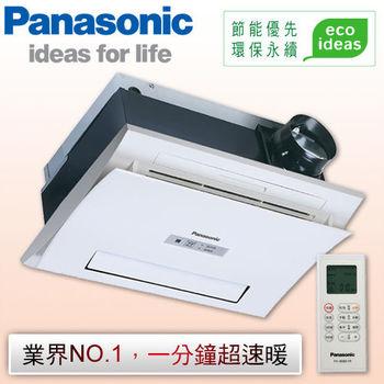 【國際牌 Panasonic】浴室暖風機 FV-40BE1W (220V)