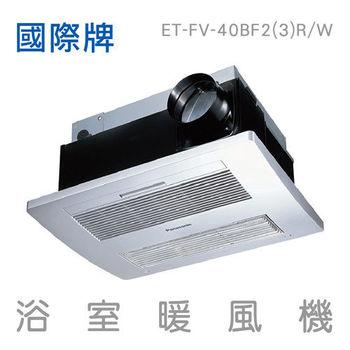 【國際牌 Panasonic】浴室暖風機 FV-40BF2W (220V)