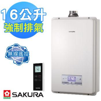 櫻花 SAKURA 無線遙控數位恆溫熱水器SH-1625 天然瓦斯