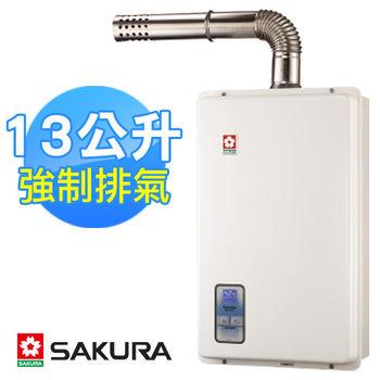 櫻花 SAKURA 13L數位恆溫熱水器 SH-1333 天然瓦斯