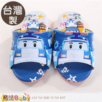 魔法Baby~兒童室內拖鞋 台灣製POLI卡通授權正品~sa51016