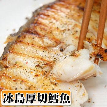 【築地一番鮮】嚴選中段厚切冰島鱈魚4片(370g±20%/片)免運組