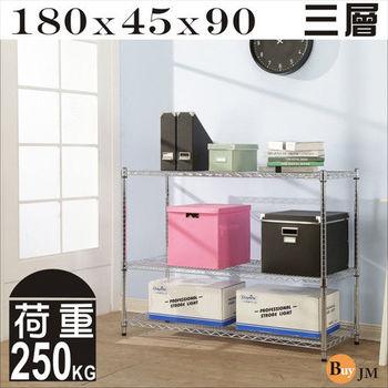 BuyJM 超荷重型180x45x90cm鐵力士寬版三層鍍鉻層架/波浪架