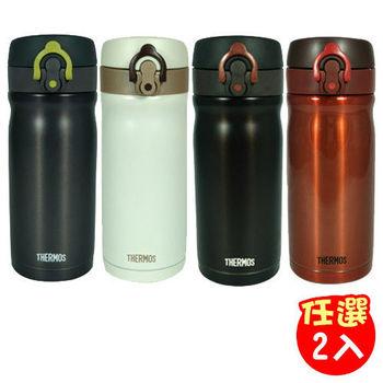 THERMOS膳魔師 不鏽鋼真空保溫杯0.35L 2入組(JMY-350/351)